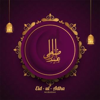 Caligrafia dourada de eid-ul-adha mubarak com lua crescente no quadro circular vintage magenta e lanternas iluminadas de suspensão.