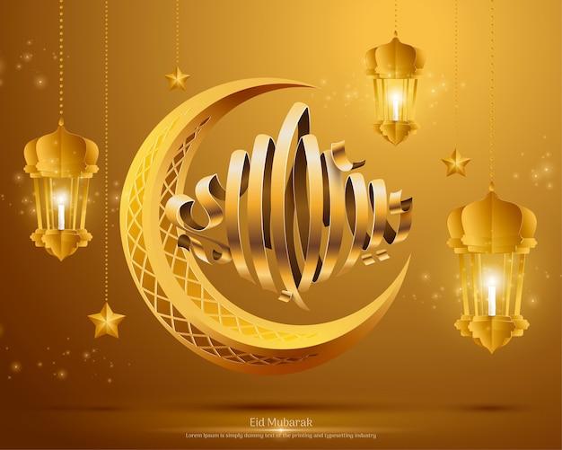 Caligrafia eid mubarak brilhante com lua e lanternas de papel