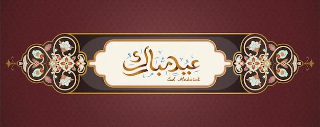 Caligrafia eid mubarak significa férias felizes com banner e etiqueta elegantes