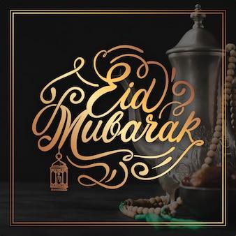 Caligrafia feliz eid mubarak dourado