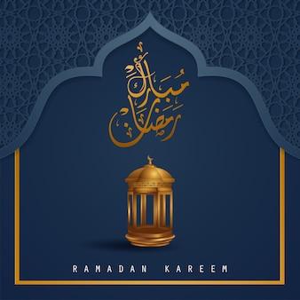 Caligrafia islâmica árabe de texto brilhante ramadan kareem