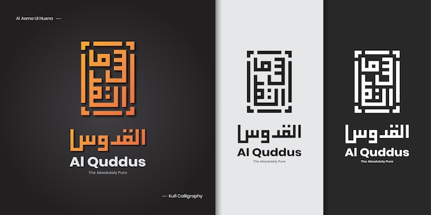Caligrafia islâmica kufi 99 nomes de alá alquddus