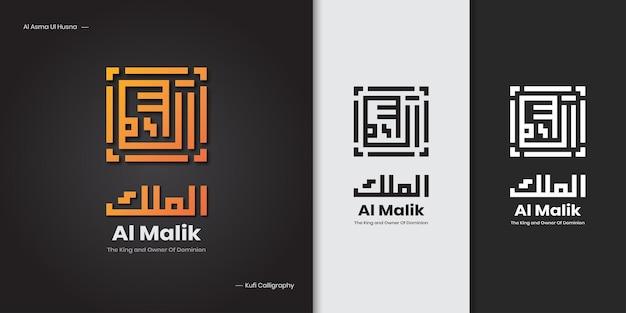 Caligrafia islâmica kufi 99 nomes de allah al malik