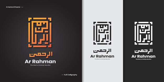 Caligrafia islâmica kufi 99 nomes de allah arrahman