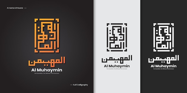 Caligrafia islâmica kufi com 99 nomes de alá almuhaiminun