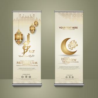 Caligrafia luxuosa de muharram islâmica e feliz ano novo islâmico, definir modelo de banner de enrolar