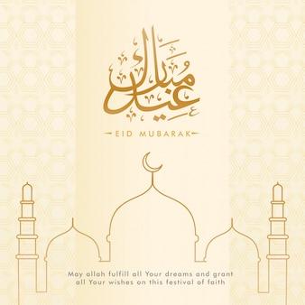 Caligrafia marrom eid mubarak em língua árabe com mesquita de arte de linha