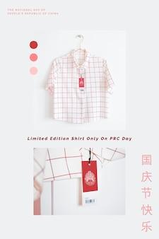 Camisa do dia nacional chinês