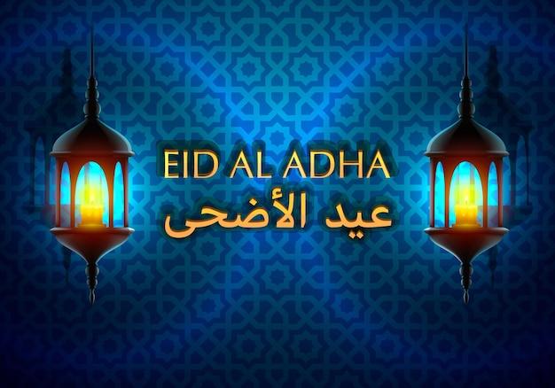 Capa de eid al adha, fundo de mubarak, pôster da capa. ilustração vetorial