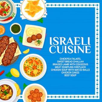 Capa do menu de cozinha israelense com comida de vetor de carnes judaicas e pratos de vegetais. falafels de grão de bico, cuscuz de cordeiro e sopa de matzo ball, chalá de pão doce, kreplach de bolinhos de carne e bolos de frango