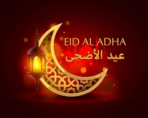 Capa eid al adha, fundo mubarak, elemento de design de modelo, ilustração vetorial