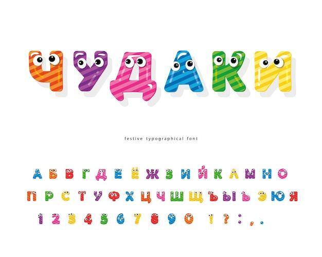 Caracteres de cranks alfabeto de fonte cirílico para crianças