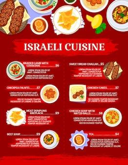 Cardápio de restaurante de cozinha israelense com pratos judaicos