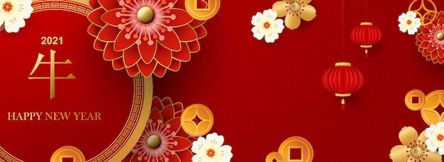 Cartão chinês para 2021 ano novo. touro de tradução de hieróglifo