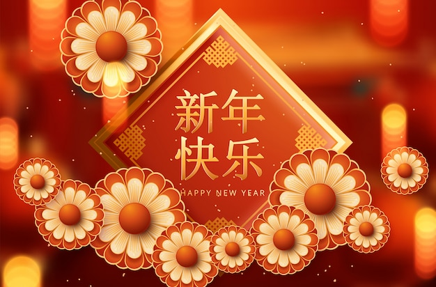 Cartão chinês para o ano novo de 2020.