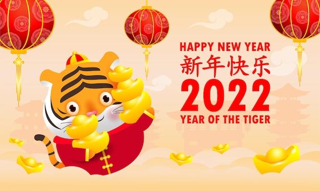 Cartão comemorativo de feliz ano novo chinês 2022 pequeno tigre segurando lingotes de ouro chinês ano do zodíaco tigre
