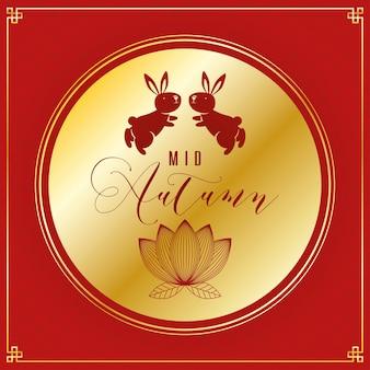 Cartão comemorativo do festival de meados do outono com coelhos dourados e ilustração vetorial de flor de lótus.