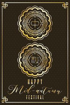 Cartão comemorativo do festival de meados do outono com design de ilustração vetorial de laços chineses dourados