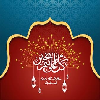 Cartão da celebração de eid al adha