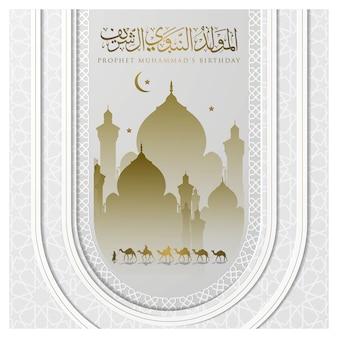 Cartão de aniversário do profeta muhammad com design islâmico e caligrafia árabe