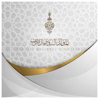 Cartão de aniversário do profeta muhammad