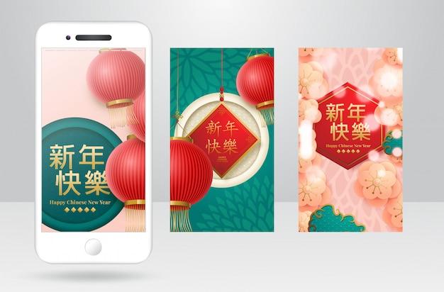 Cartão de ano novo chinês vertical. feliz ano novo chinês tradução