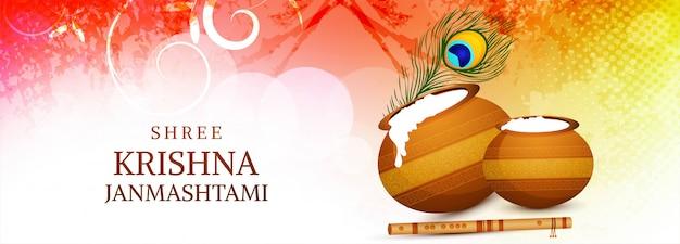 Cartão de celebração do banner do festival de janmashtami