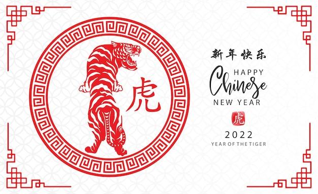 Cartão de comemorações do feliz ano novo do tigre