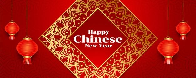 Cartão de decoração atraente feliz ano novo chinês lanterna