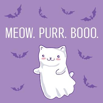 Cartão de dia das bruxas com gato como fantasma de kawaii