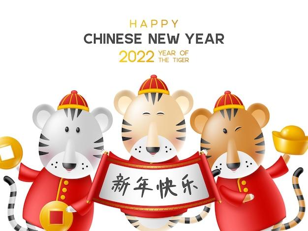Cartão de felicitações de ano novo chinês. 2022 ano do zodíaco tigre. felizes tigres fofos, personagem de desenho animado. tradução feliz ano novo. vetor.