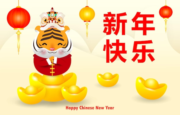 Cartão de felicitações de ano novo chinês 2022. pequeno tigre segurando lingote de ouro.