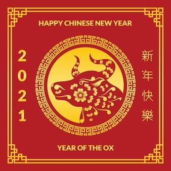 Cartão de felicitações de ano novo chinês moderno