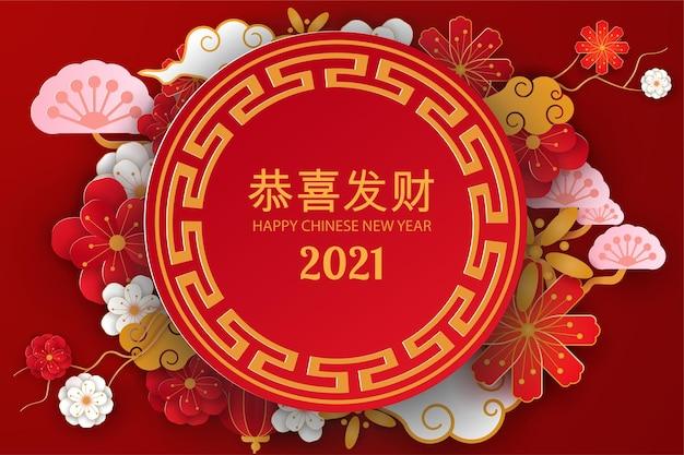Cartão de felicitações de decoração de boi em papel para o banner do ano lunar, dê as boas-vindas à felicidade em caracteres chineses