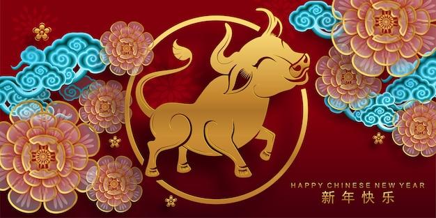 Cartão de felicitações do ano novo chinês de 2021, o ano do boi, gong xi fa cai