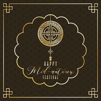 Cartão de felicitações do festival de meados do outono com design de ilustração vetorial de letras douradas