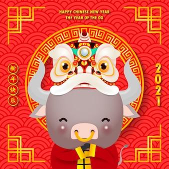 Cartão de feliz ano novo chinês 2021. boi pequeno segurando ouro chinês e dança do leão, ano do boi