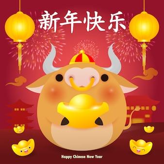 Cartão de feliz ano novo chinês 2021. grupo de vaquinha segurando ouro chinês e dança do leão, ano dos desenhos animados do zodíaco boi isolado, tradução saudações do ano novo.