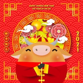 Cartão de feliz ano novo chinês 2021.