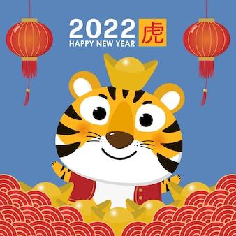Cartão de feliz ano novo chinês 2022 com tigre fofo