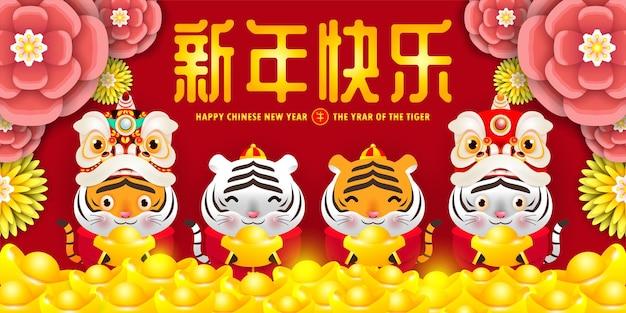 Cartão de feliz ano novo chinês 2022. grupo pequeno tigre segurando ano ouro chinês do zodíaco tigre.
