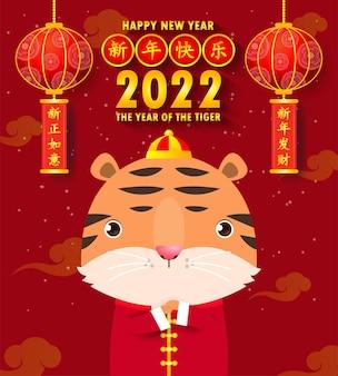 Cartão de feliz ano novo chinês 2022
