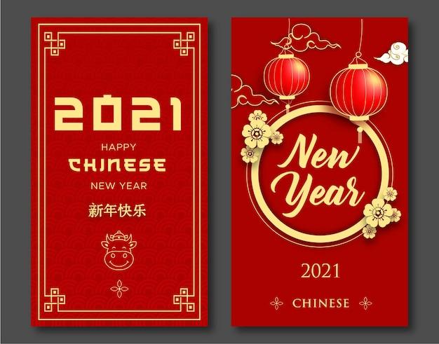 Cartão de feliz ano novo chinês com flor lanterna chinesa e nuvem.