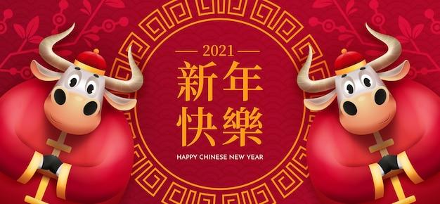 Cartão de feliz ano novo chinês com touro de dois desenhos animados. 2021 ano do touro. touros bonitos em um traje chinês sobre um fundo vermelho com a inscrição. traduzir: feliz ano novo.