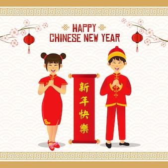 Cartão de feliz ano novo chinês crianças chinesas vestindo trajes nacionais saudando o festival do ano novo chinês tradução legenda