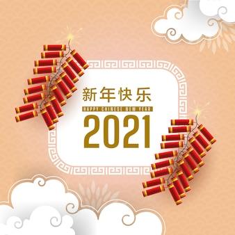 Cartão de feliz ano novo chinês de 2021 com fogos de artifício