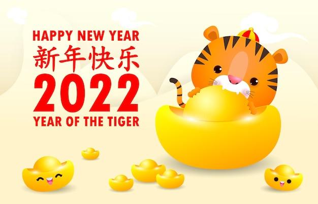 Cartão de feliz ano novo chinês de 2022 com o pequeno tigre segurando lingote de ouro chinês