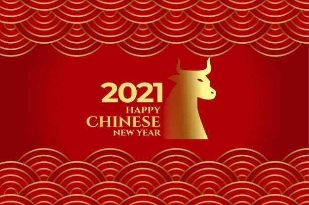 Cartão de feliz ano novo chinês tradicional de 2021 do boi