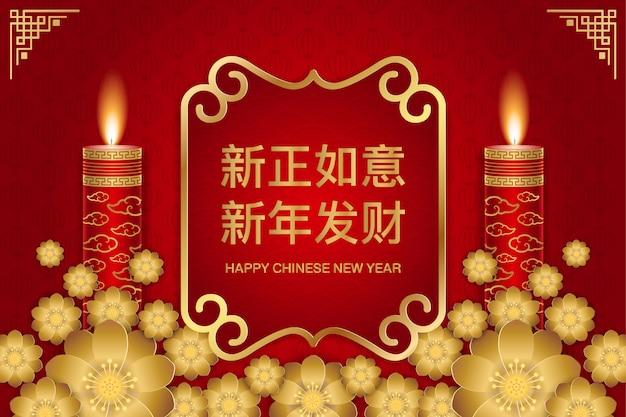 Cartão de feliz ano novo chinês.