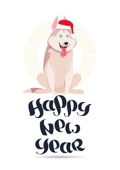 Cartão de feliz ano novo com cão husky fofo no chapéu de papai noel